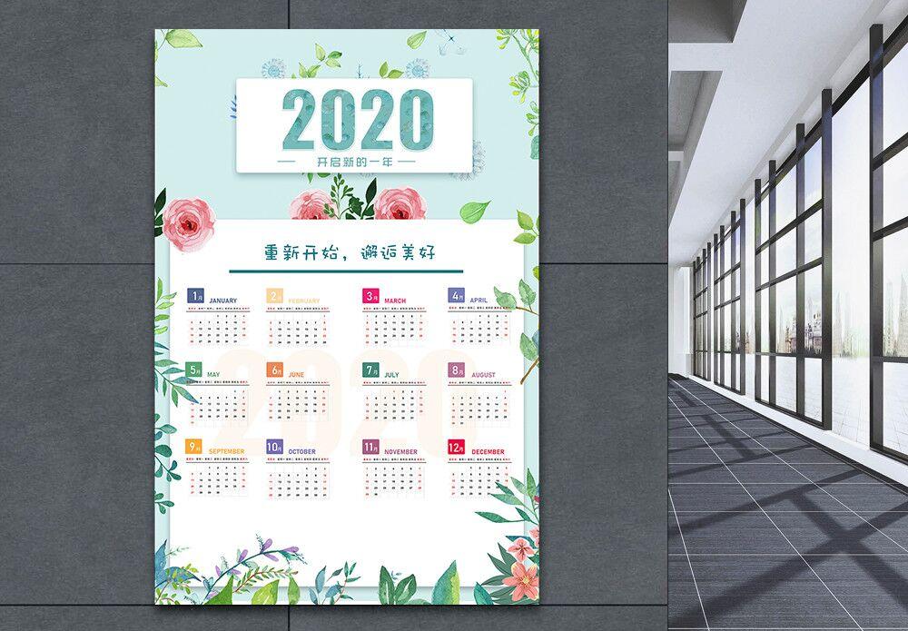 2019新年小清新日历海报图片