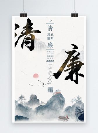 水墨党政清廉海报