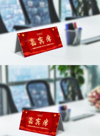 红色喜庆年会嘉宾席桌牌模板