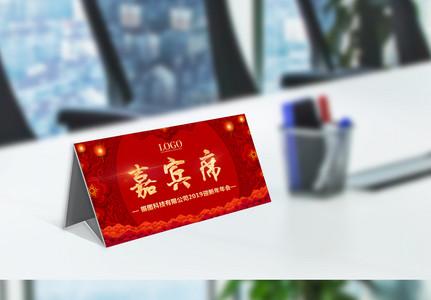 红色喜庆年会嘉宾席桌牌模板图片