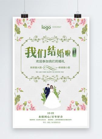 小清新我们结婚啦海报