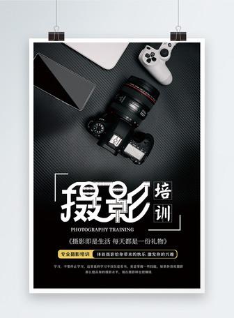 黑色摄影培训海报