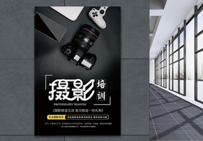 黑色摄影培训海报图片