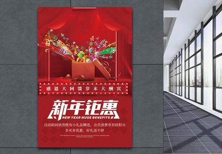 红色年终钜惠促销海报图片