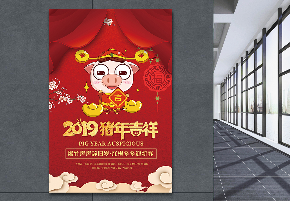 红色2019猪年大吉海报图片