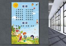 简约清新幼儿班风班规宣传海报图片