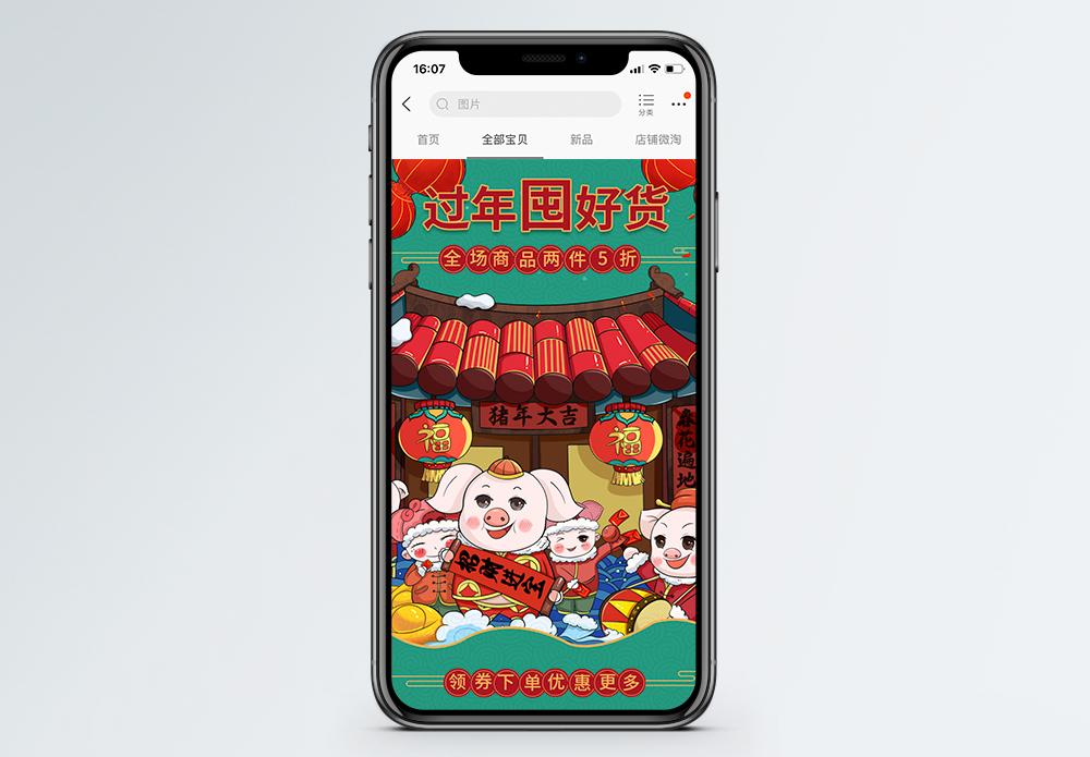 墨绿色新年囤好货年货促销淘宝手机端模板图片