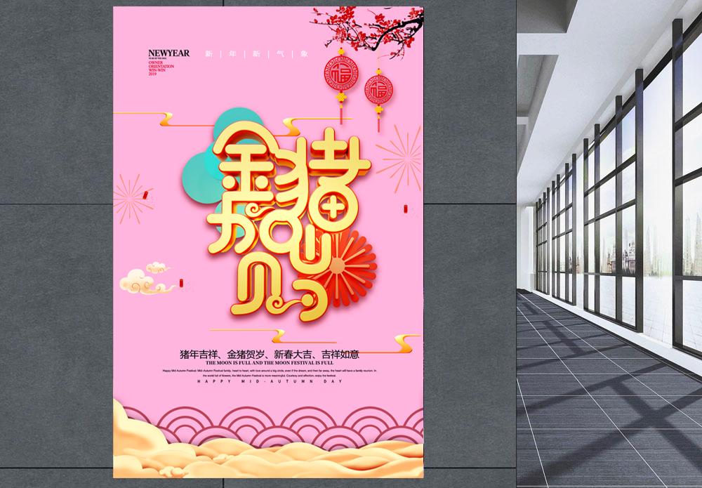 珊瑚红高级感金猪贺岁新年节日海报图片