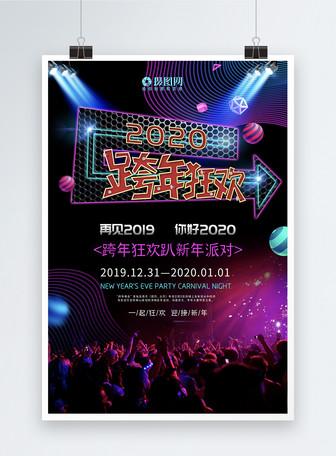 炫彩2019跨年狂欢海报