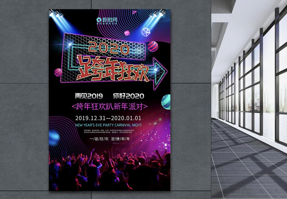 炫彩2019跨年狂欢海报图片
