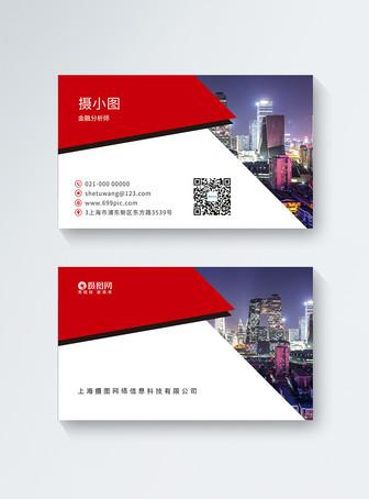 大气商务城市金融名片设计