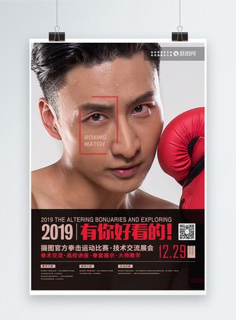 拳击运动宣讲会海报设计