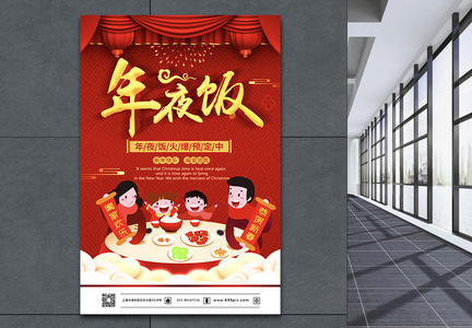 红色喜庆立体字年夜饭预订海报设计图片