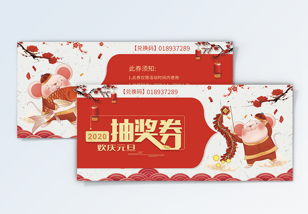红色喜庆元旦抽奖券图片