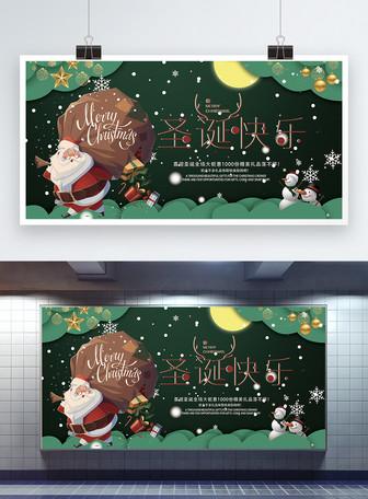 绿色唯美圣诞快乐展板设计