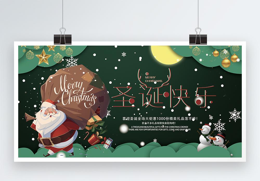绿色唯美圣诞快乐展板设计图片