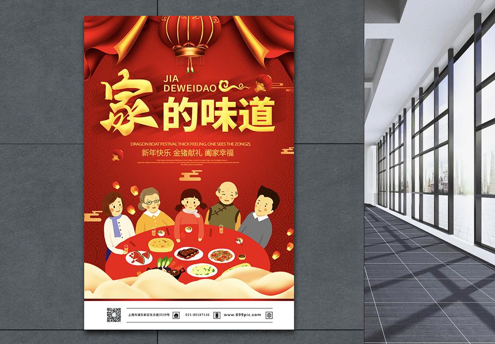 红色立体字家的味道年夜饭宣传海报图片