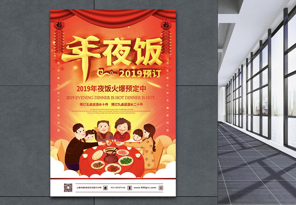 红色立体字年夜饭预订促销海报图片