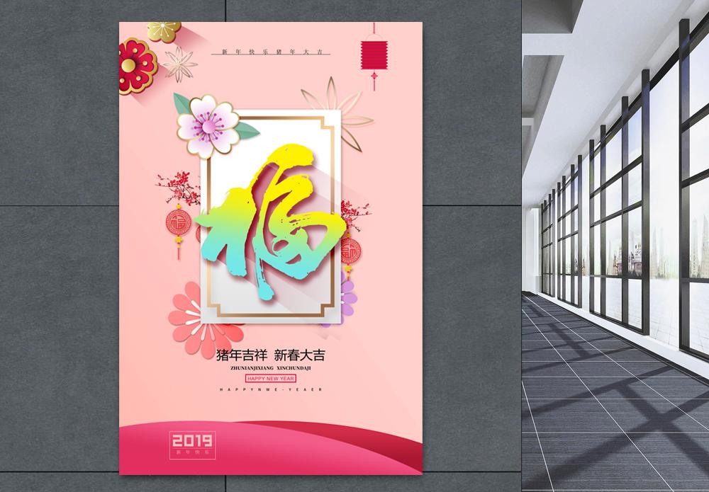 珊瑚红福字新年快乐节日海报图片