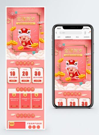 珊瑚粉金猪贺岁年货促销淘宝手机端模板