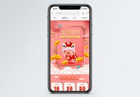 珊瑚粉金猪贺岁年货促销淘宝手机端模板图片