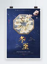 蓝色简约冬至二十四节气节日海报图片