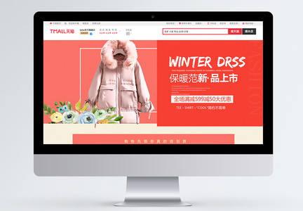 红色冬季外套保暖服装新品上市首页图片
