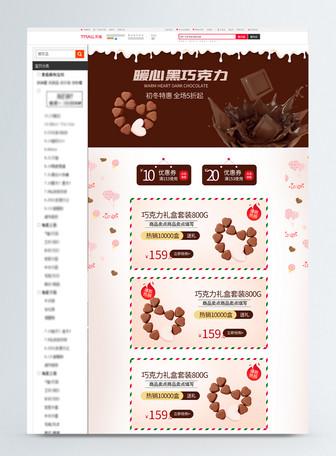 简约风黑巧克力香醇礼盒节日淘宝首页