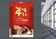 喜庆红色2019年夜饭年味食足海报图片