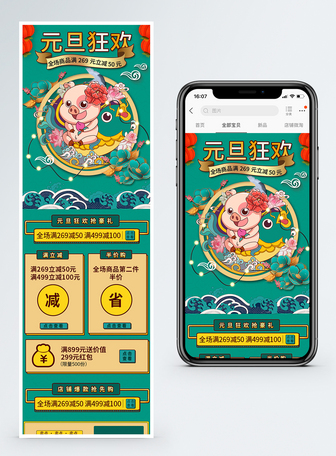 墨绿色手绘插画风猪年元旦促销淘宝手机端模板
