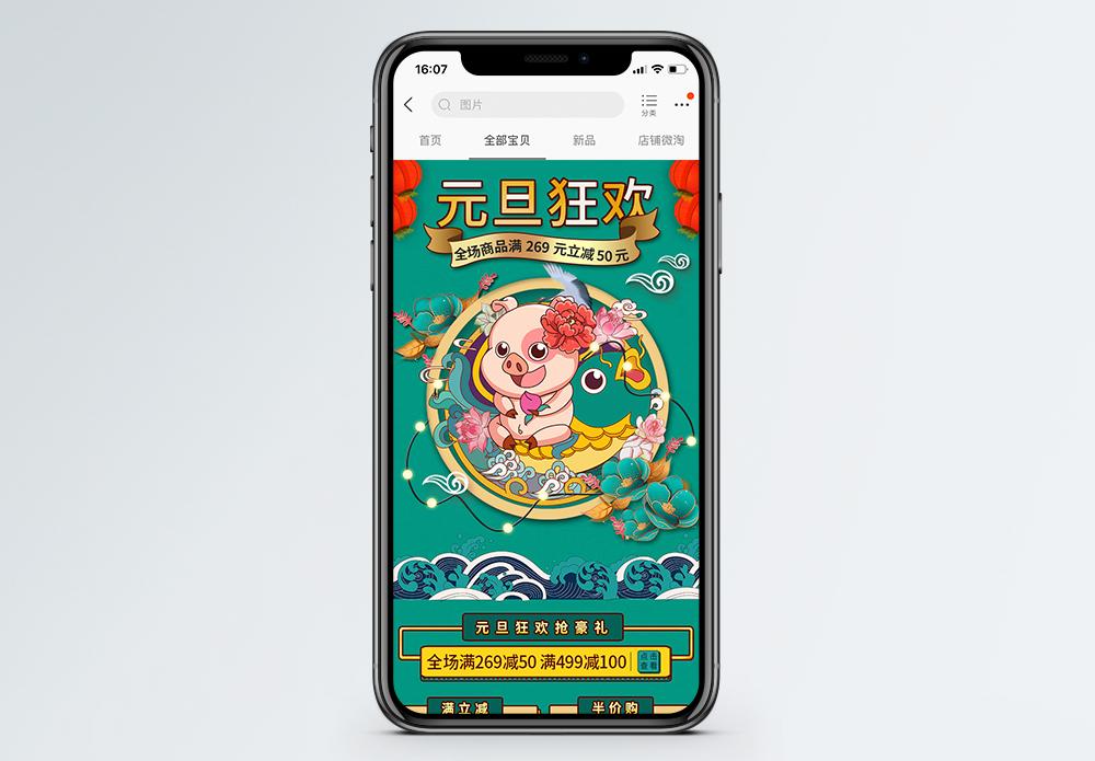 墨绿色手绘插画风猪年元旦促销淘宝手机端模板图片