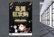 黑色圣诞狂欢购节日宣传海报图片