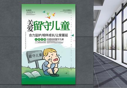 绿色关爱留守儿童公益宣传海报图片