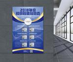蓝色校园科技展览会海报图片