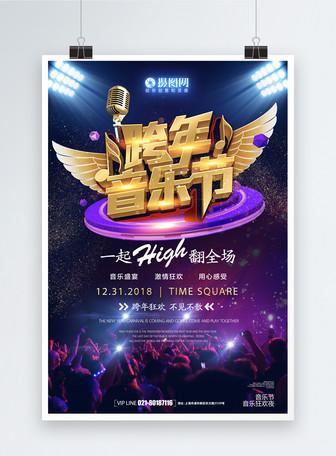 跨年音乐会立体字海报