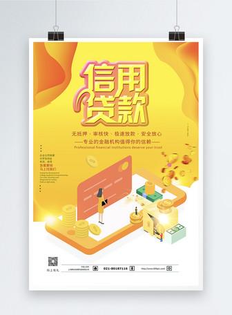 信用货款海报设计