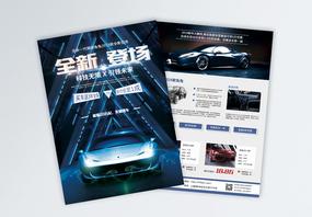 蓝色大气汽车新年促销宣传单图片