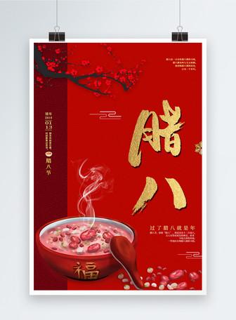 红色喜庆腊八节