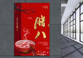 红色喜庆腊八节海报图片