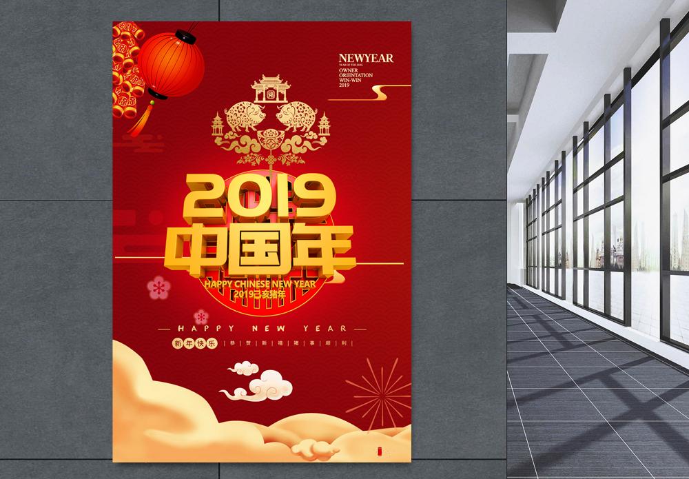 红色喜庆2019中国年新年节日海报图片