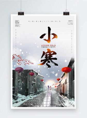 中国风24节气小寒海报