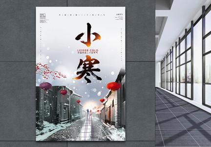 中国风24节气小寒海报图片