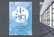 蓝色简约剪纸风二十四节气之小寒节气图片