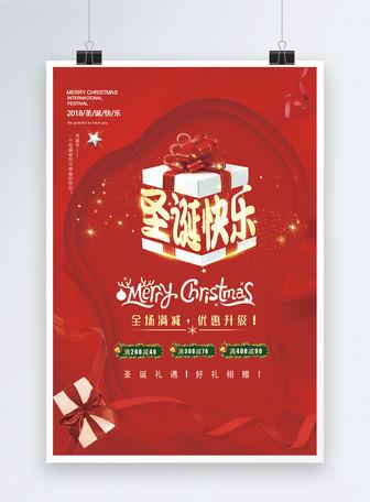 红色圣诞快乐促销海报