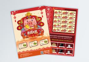 超市年货节大促商品促销宣传单图片