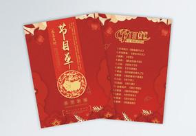 红色喜庆新春猪年晚会节目单宣传单图片