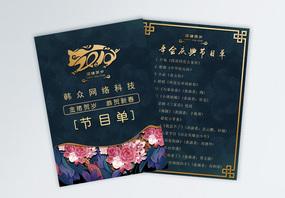 新春猪年企业晚会节目单宣传单图片