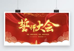 2019红色丝带誓师大会展板图片