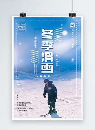 蓝色冬季滑雪运动海报