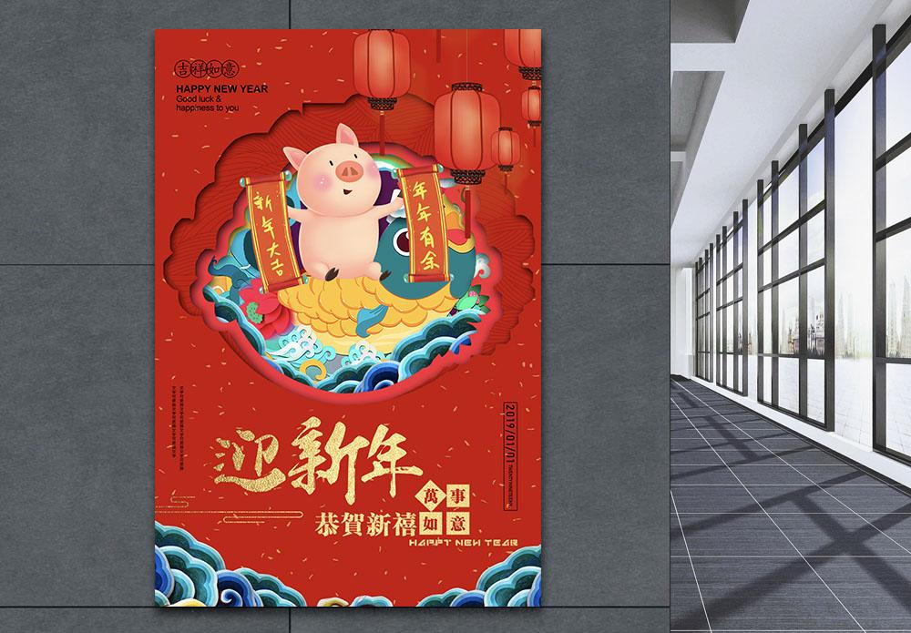红色喜庆剪纸风迎新年节日海报图片